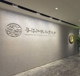 Federation of HK Jiangsu Community Organisations, Hong Kong